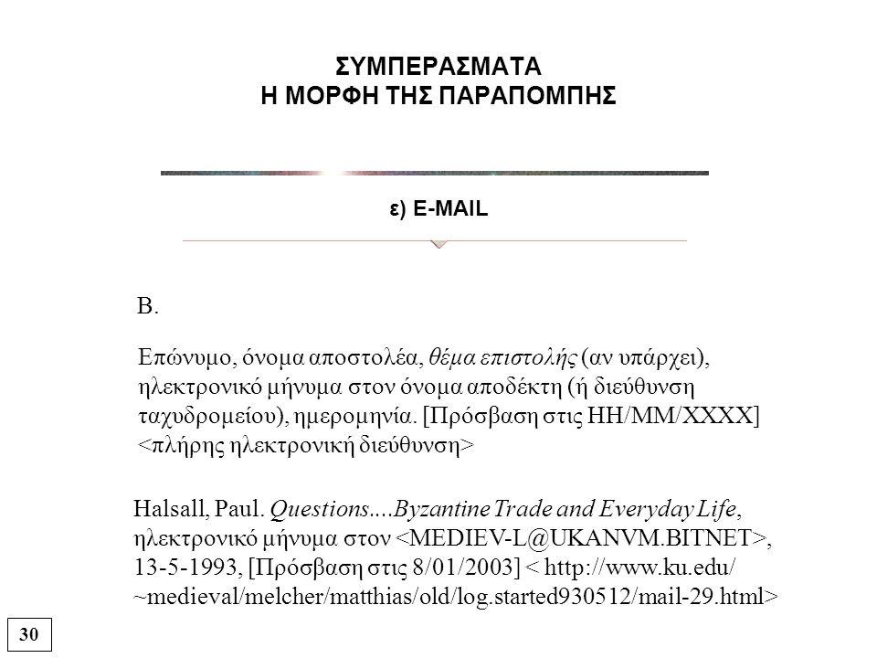 ΣΥΜΠΕΡΑΣΜΑΤΑ Η ΜΟΡΦΗ ΤΗΣ ΠΑΡΑΠΟΜΠΗΣ ε) E-MAIL Β. Επώνυμο, όνομα αποστολέα, θέμα επιστολής (αν υπάρχει), ηλεκτρονικό μήνυμα στον όνομα αποδέκτη (ή διεύ