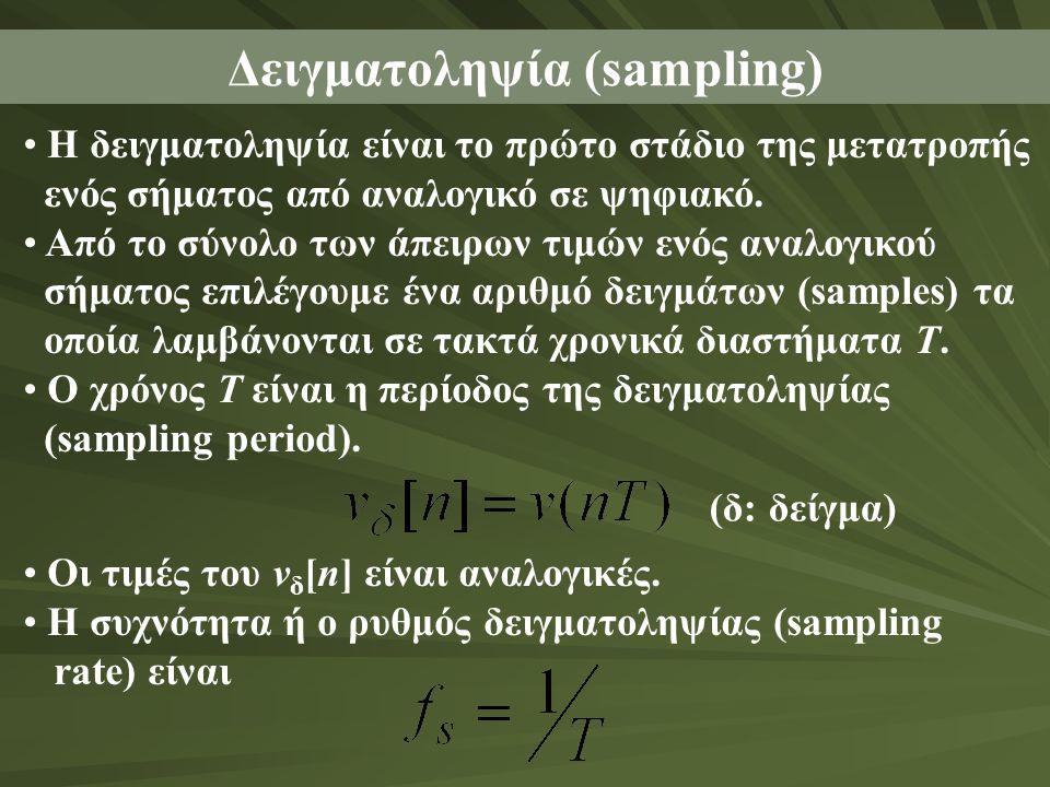 Δειγματοληψία (sampling) • Η δειγματοληψία είναι το πρώτο στάδιο της μετατροπής ενός σήματος από αναλογικό σε ψηφιακό. • Από το σύνολο των άπειρων τιμ