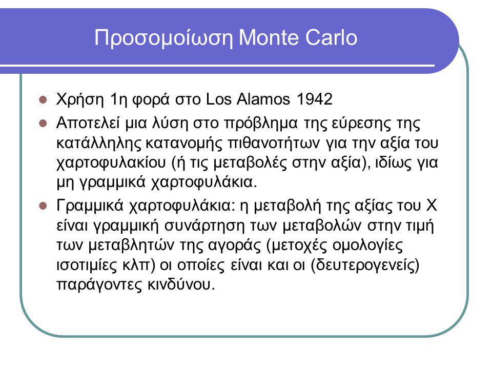 Προσομοίωση Monte Carlo  Χρήση 1η φορά στο Los Alamos 1942  Αποτελεί μια λύση στο πρόβλημα της εύρεσης της κατάλληλης κατανομής πιθανοτήτων για την