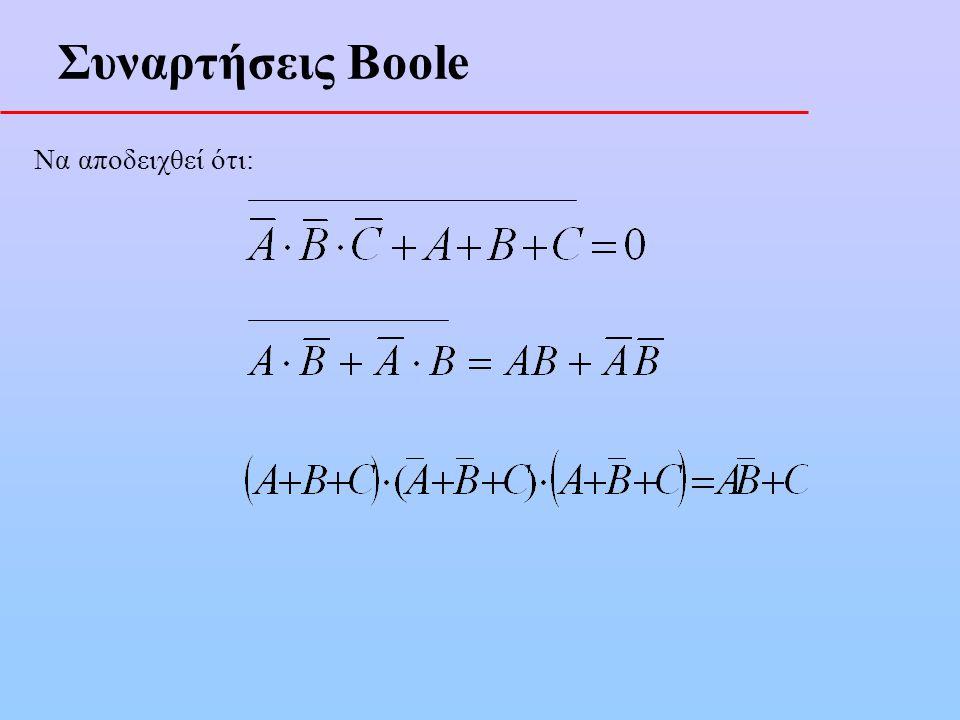 Να αποδειχθεί ότι: Συναρτήσεις Boole
