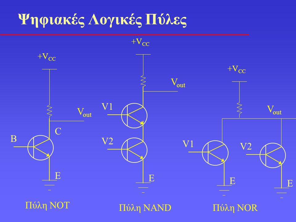 C B E +V CC V out Πύλη ΝΟΤ V2 E +V CC V out Πύλη NAND V1 E +V CC V out V2 E Πύλη NOR