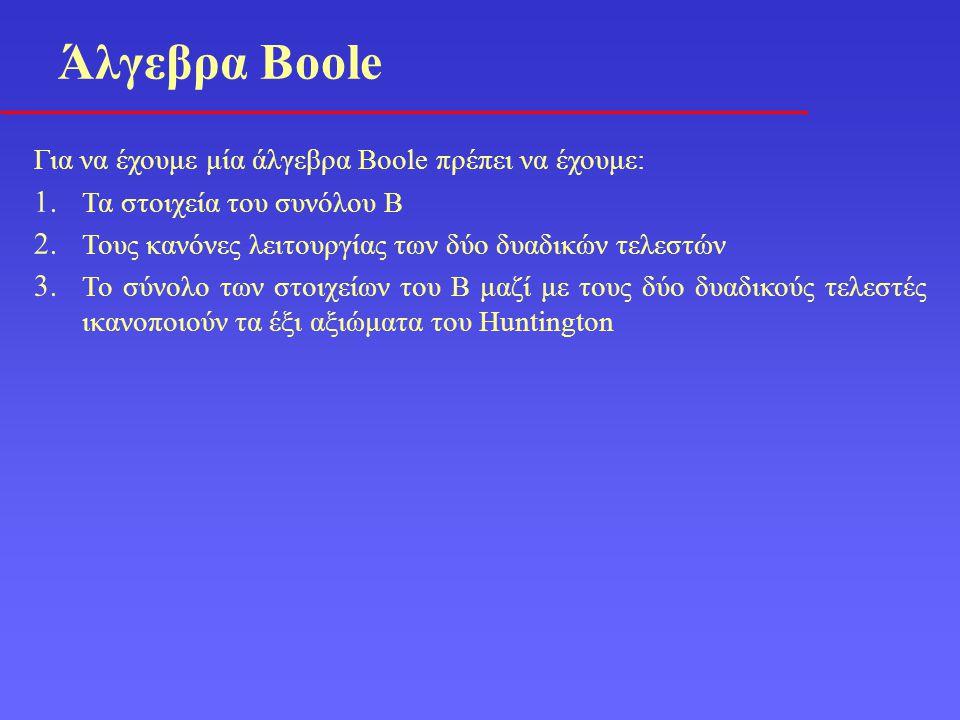Για να έχουμε μία άλγεβρα Boole πρέπει να έχουμε: 1. Τα στοιχεία του συνόλου Β 2. Τους κανόνες λειτουργίας των δύο δυαδικών τελεστών 3. Το σύνολο των