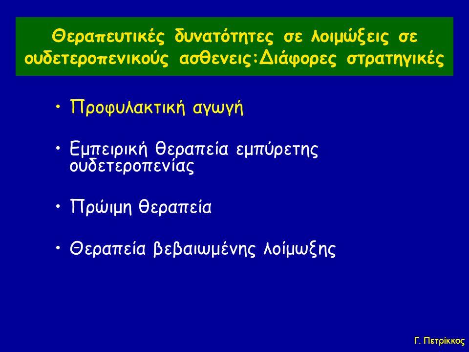 Θεραπευτικές δυνατότητες σε λοιμώξεις σε ουδετεροπενικούς ασθενεις:Διάφορες στρατηγικές •Προφυλακτική αγωγή •Εμπειρική θεραπεία εμπύρετης ουδετεροπενί