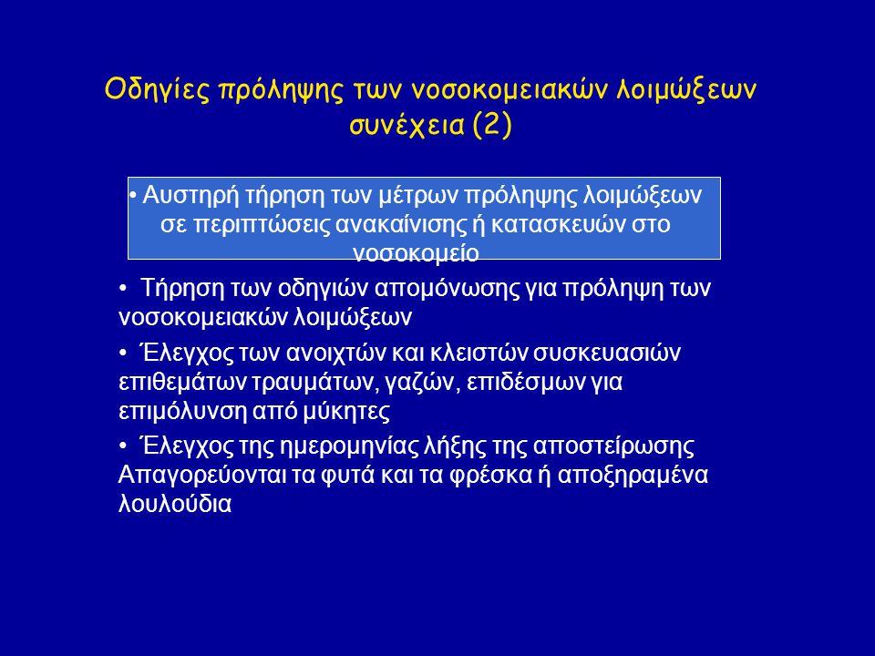 Οδηγίες πρόληψης των νοσοκομειακών λοιμώξεων συνέχεια (2) • Αυστηρή τήρηση των μέτρων πρόληψης λοιμώξεων σε περιπτώσεις ανακαίνισης ή κατασκευών στο ν