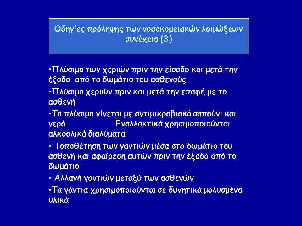 Οδηγίες πρόληψης των νοσοκομειακών λοιμώξεων συνέχεια (3) •Πλύσιμο των χεριών πριν την είσοδο και μετά την έξοδο από το δωμάτιο του ασθενούς •Πλύσιμο