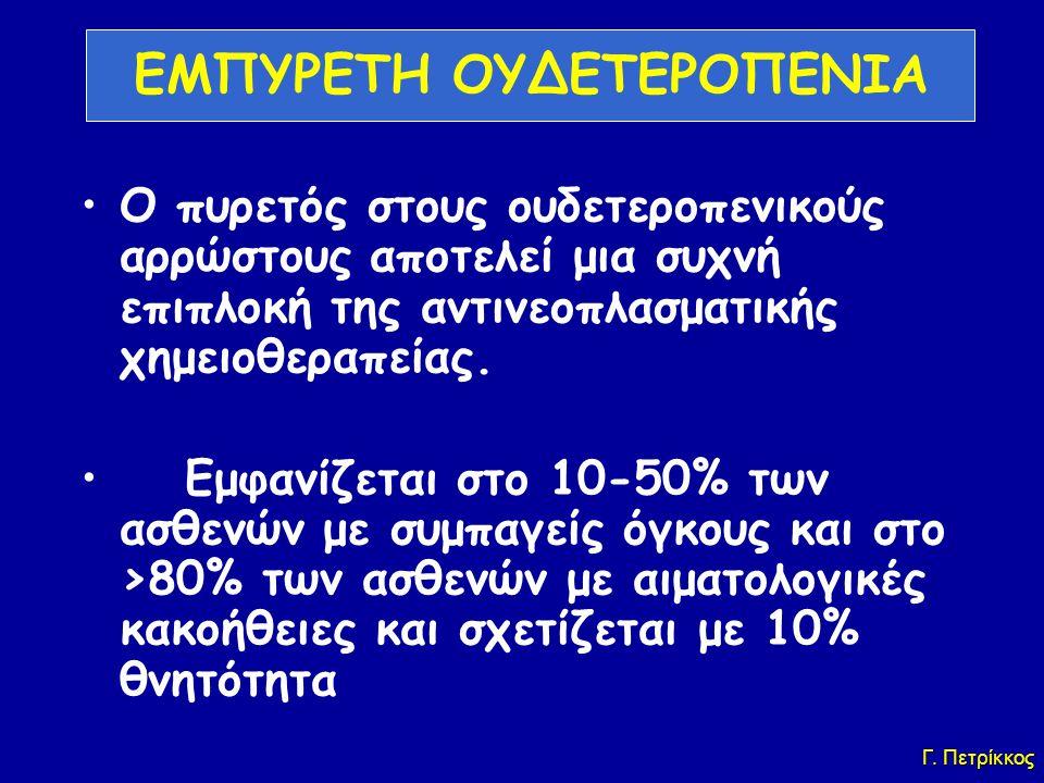 ΕΜΠΥΡΕΤΗ ΟΥΔΕΤΕΡΟΠΕΝΙΑ •Ο πυρετός στους ουδετεροπενικούς αρρώστους αποτελεί μια συχνή επιπλοκή της αντινεοπλασματικής χημειοθεραπείας. •Εμφανίζεται στ