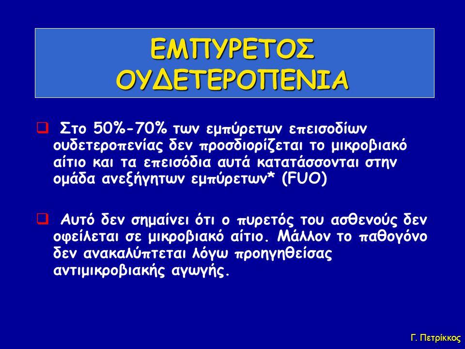 ΕΜΠΥΡΕΤΟΣ ΟΥΔΕΤΕΡΟΠΕΝΙΑ  Στο 50%-70% των εμπύρετων επεισοδίων ουδετεροπενίας δεν προσδιορίζεται το μικροβιακό αίτιο και τα επεισόδια αυτά κατατάσσονται στην ομάδα ανεξήγητων εμπύρετων* (FUO)  Aυτό δεν σημαίνει ότι ο πυρετός του ασθενούς δεν οφείλεται σε μικροβιακό αίτιο.