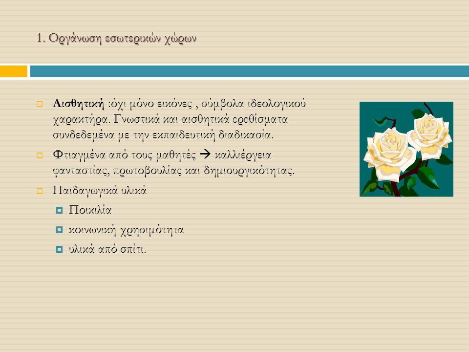 1. Οργάνωση εσωτερικών χώρων  Αισθητική :όχι μόνο εικόνες, σύμβολα ιδεολογικού χαρακτήρα. Γνωστικά και αισθητικά ερεθίσματα συνδεδεμένα με την εκπαιδ
