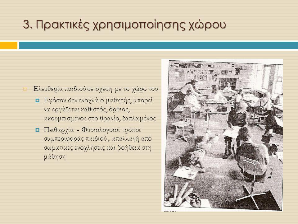 3. Πρακτικές χρησιμοποίησης χώρου  Ελευθερία παιδιού σε σχέση με το χώρο του  Εφόσον δεν ενοχλά ο μαθητής, μπορεί να εργάζεται καθιστός, όρθιος, ακο