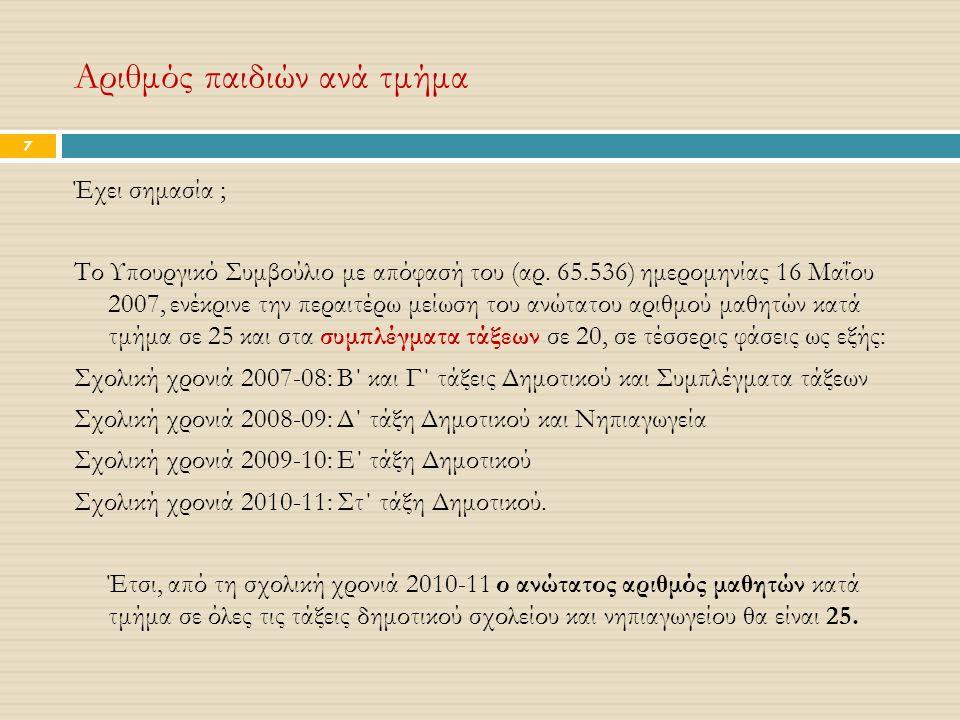 Αριθμός παιδιών ανά τμήμα Έχει σημασία ; Το Υπουργικό Συμβούλιο με απόφασή του (αρ. 65.536) ημερομηνίας 16 Μαΐου 2007, ενέκρινε την περαιτέρω μείωση τ