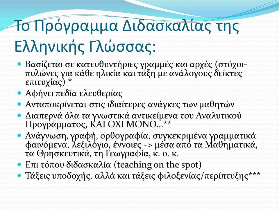 Το Πρόγραμμα Διδασκαλίας της Ελληνικής Γλώσσας:  Βασίζεται σε κατευθυντήριες γραμμές και αρχές (στόχοι- πυλώνες για κάθε ηλικία και τάξη με ανάλογους