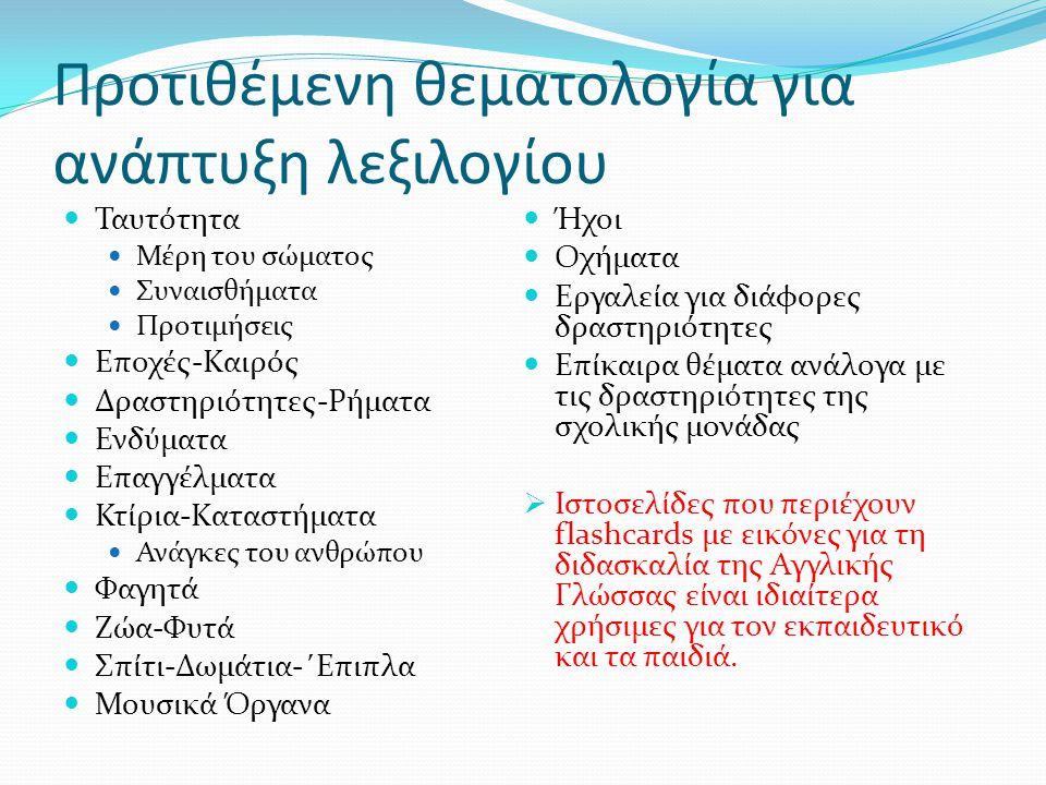 Προτιθέμενη θεματολογία για ανάπτυξη λεξιλογίου  Ταυτότητα  Μέρη του σώματος  Συναισθήματα  Προτιμήσεις  Εποχές-Καιρός  Δραστηριότητες-Ρήματα 