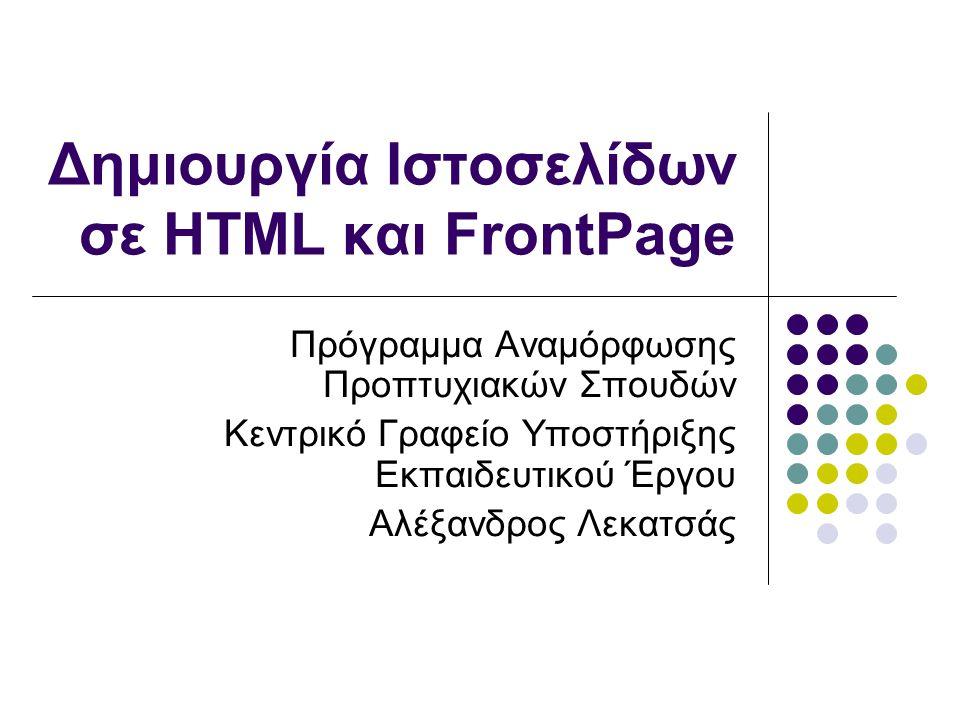 Δημιουργία Ιστοσελίδων σε HTML και FrontPage Πρόγραμμα Αναμόρφωσης Προπτυχιακών Σπουδών Κεντρικό Γραφείο Υποστήριξης Εκπαιδευτικού Έργου Αλέξανδρος Λεκατσάς