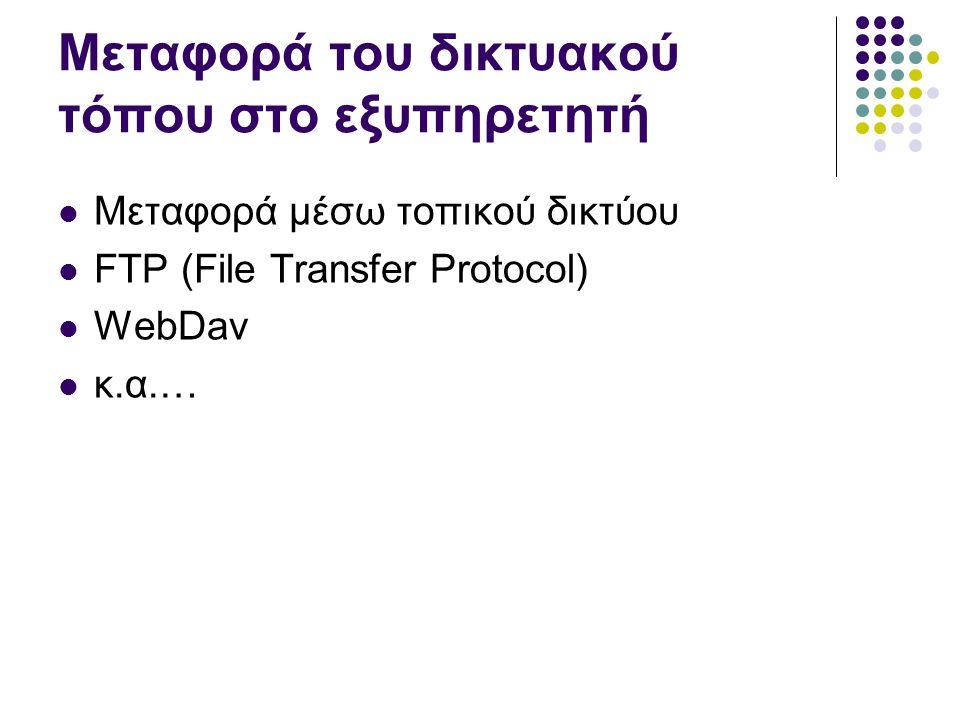 Μεταφορά του δικτυακού τόπου στο εξυπηρετητή  Μεταφορά μέσω τοπικού δικτύου  FTP (File Transfer Protocol)  WebDav  κ.α.…