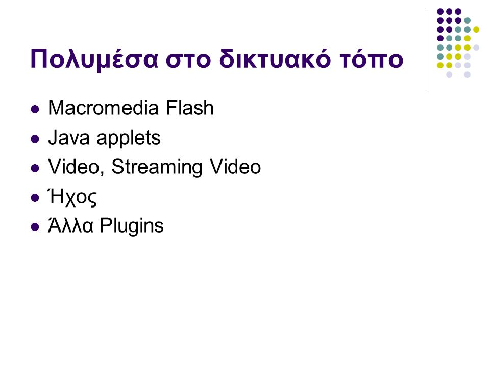 Πολυμέσα στο δικτυακό τόπο  Macromedia Flash  Java applets  Video, Streaming Video  Ήχος  Άλλα Plugins