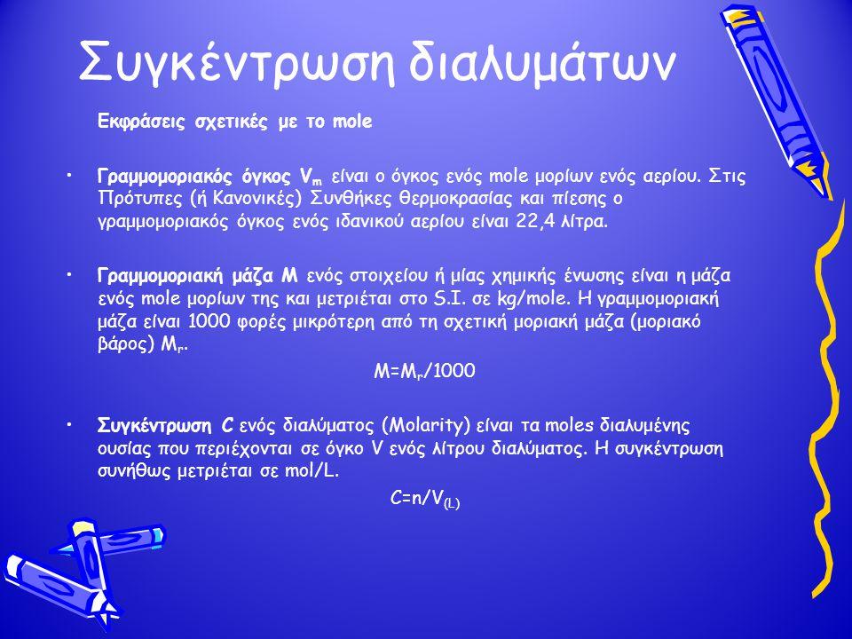 Συγκέντρωση διαλυμάτων Εκφράσεις σχετικές με το mole •Γραμμομοριακός όγκος V m είναι ο όγκος ενός mole μορίων ενός αερίου. Στις Πρότυπες (ή Κανονικές)