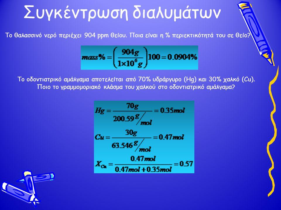 Το θαλασσινό νερό περιέχει 904 ppm θείου. Ποια είναι η % περιεκτικότητά του σε θείο? Συγκέντρωση διαλυμάτων Το οδοντιατρικό αμάλγαμα αποτελείται από 7