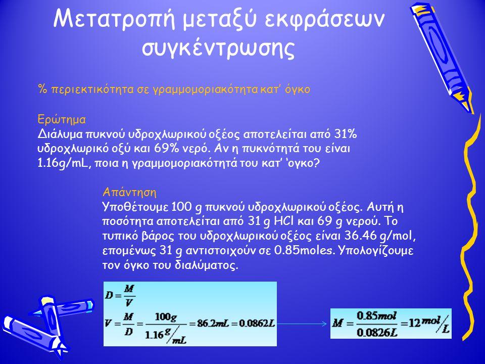 Μετατροπή μεταξύ εκφράσεων συγκέντρωσης % περιεκτικότητα σε γραμμομοριακότητα κατ' όγκο Ερώτημα Διάλυμα πυκνού υδροχλωρικού οξέος αποτελείται από 31%