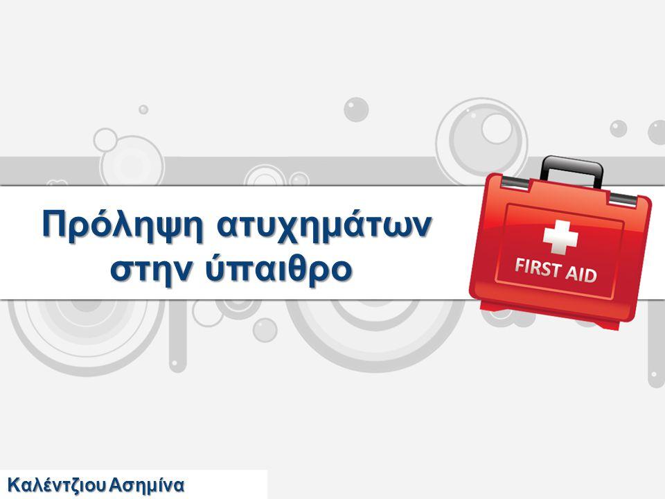 Πρόληψη ατυχημάτων στην ύπαιθρο Πρόληψη ατυχημάτων στην ύπαιθρο ΚαλέντζιουΑσημίνα Καλέντζιου Ασημίνα