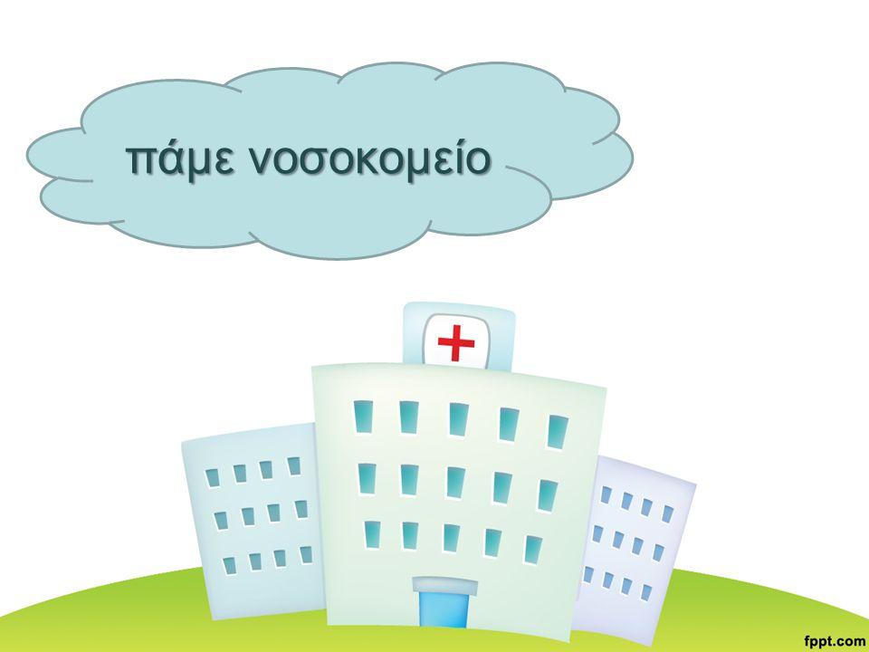 πάμε νοσοκομείο