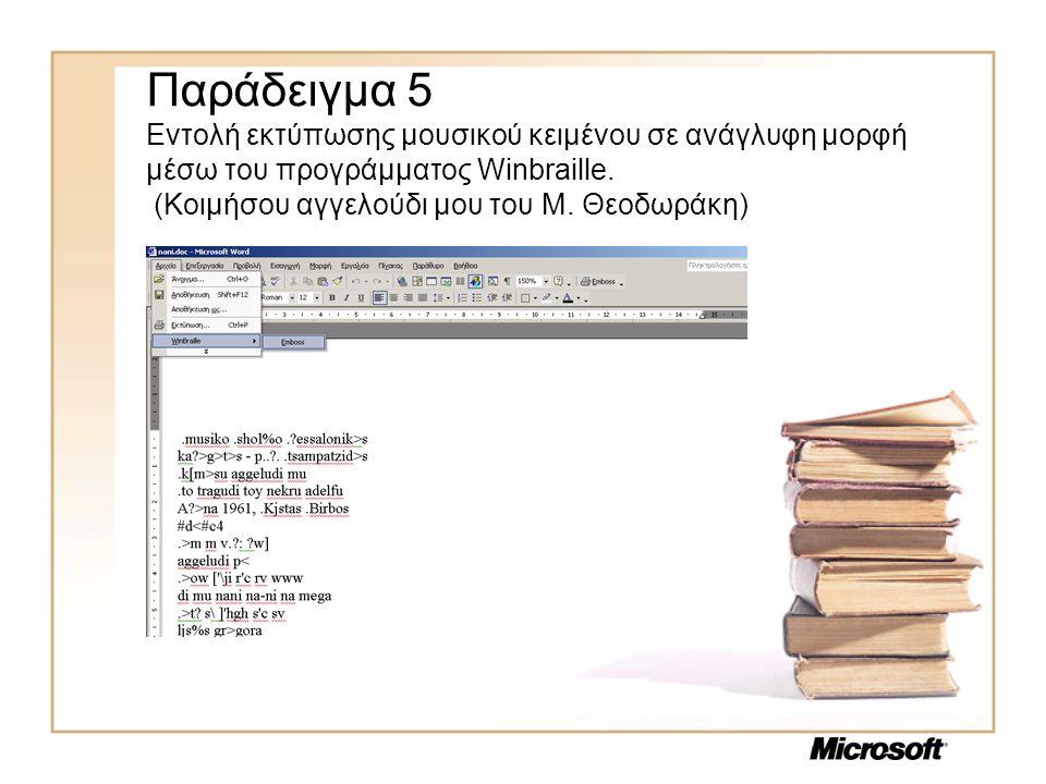 Παράδειγμα 5 Εντολή εκτύπωσης μουσικού κειμένου σε ανάγλυφη μορφή μέσω του προγράμματος Winbraille. (Κοιμήσου αγγελούδι μου του Μ. Θεοδωράκη)