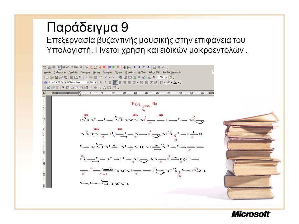 Παράδειγμα 9 Επεξεργασία βυζαντινής μουσικής στην επιφάνεια του Υπολογιστή. Γίνεται χρήση και ειδικών μακροεντολών.