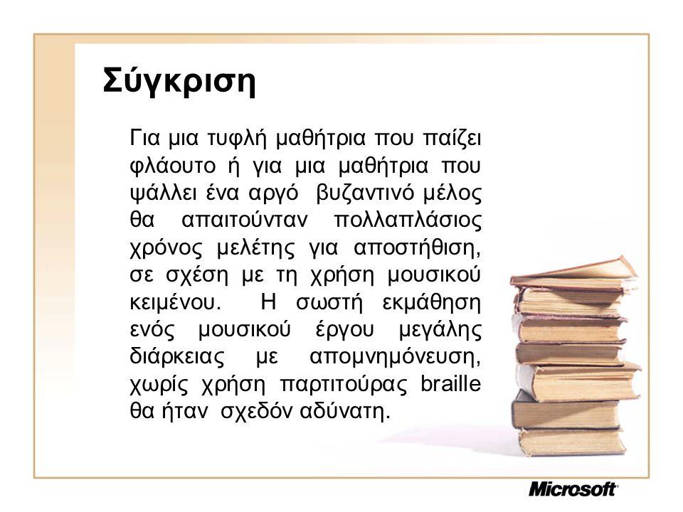 Σύγκριση Για μια τυφλή μαθήτρια που παίζει φλάουτο ή για μια μαθήτρια που ψάλλει ένα αργό βυζαντινό μέλος θα απαιτούνταν πολλαπλάσιος χρόνος μελέτης γ