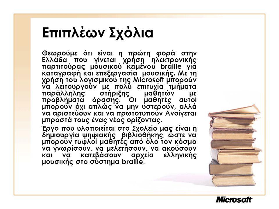 Επιπλέων Σχόλια Θεωρούμε ότι είναι η πρώτη φορά στην Ελλάδα που γίνεται χρήση ηλεκτρονικής παρτιτούρας μουσικού κειμένου braille για καταγραφή και επε