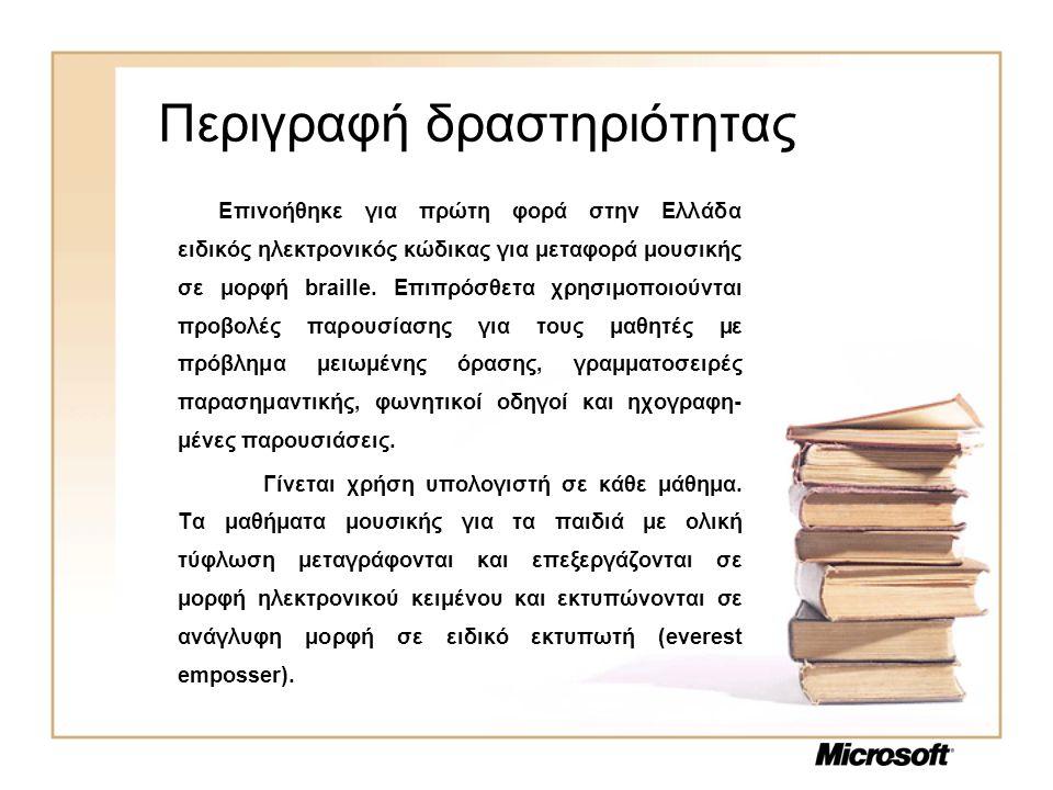 Περιγραφή δραστηριότητας Επινοήθηκε για πρώτη φορά στην Ελλάδα ειδικός ηλεκτρονικός κώδικας για μεταφορά μουσικής σε μορφή braille. Επιπρόσθετα χρησιμ