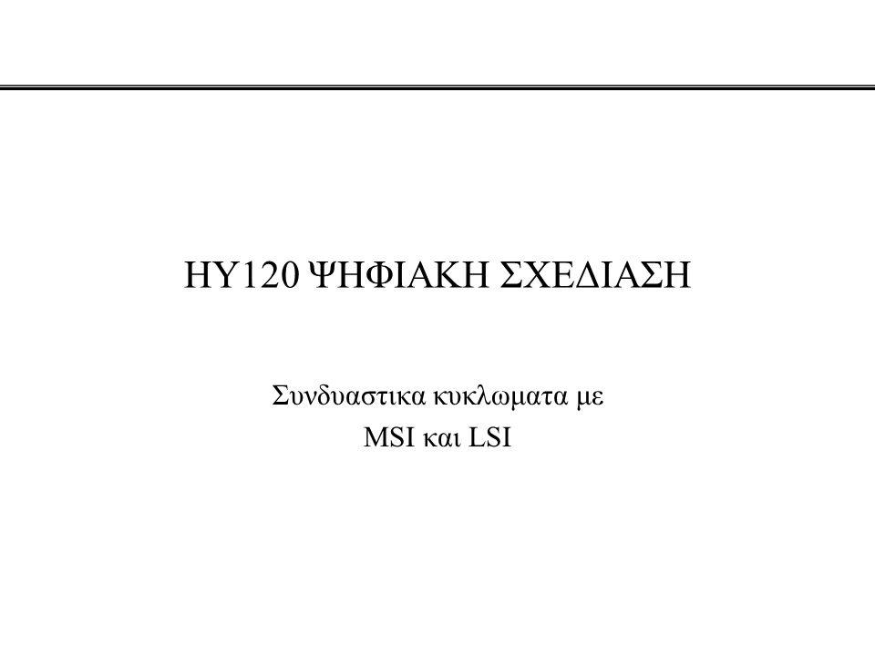 HY120 ΨΗΦΙΑΚΗ ΣΧΕΔΙΑΣΗ Συνδυαστικα κυκλωματα με MSI και LSI