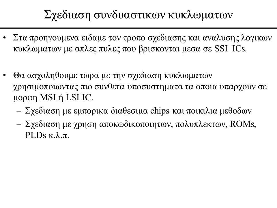 Σχεδιαση συνδυαστικων κυκλωματων •Στα προηγουμενα ειδαμε τον τροπο σχεδιασης και αναλυσης λογικων κυκλωματων με απλες πυλες που βρισκονται μεσα σε SSI
