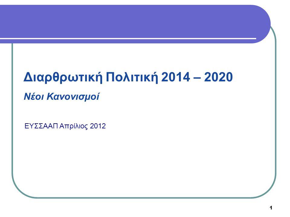 1 Διαρθρωτική Πολιτική 2014 – 2020 Νέοι Κανονισμοί ΕΥΣΣΑΑΠ Απρίλιος 2012
