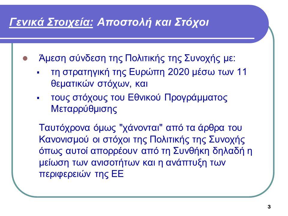3 Γενικά Στοιχεία: Αποστολή και Στόχοι  Άμεση σύνδεση της Πολιτικής της Συνοχής με:  τη στρατηγική της Ευρώπη 2020 μέσω των 11 θεματικών στόχων, και