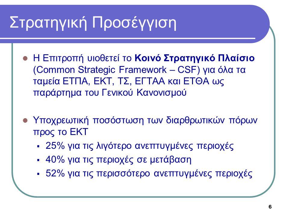 6 Στρατηγική Προσέγγιση  Η Επιτροπή υιοθετεί το Κοινό Στρατηγικό Πλαίσιο (Common Strategic Framework – CSF) για όλα τα ταμεία ΕΤΠΑ, ΕΚΤ, ΤΣ, ΕΓΤΑΑ κα