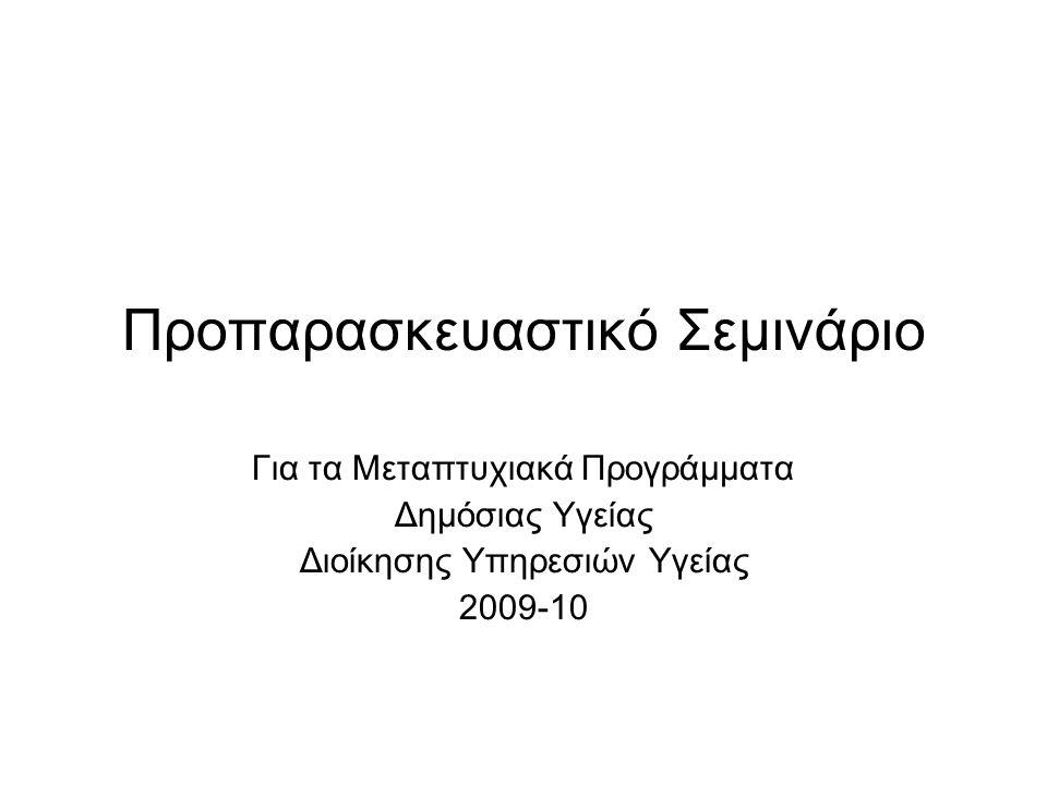 Προπαρασκευαστικό Σεμινάριο Για τα Μεταπτυχιακά Προγράμματα Δημόσιας Υγείας Διοίκησης Υπηρεσιών Υγείας 2009-10