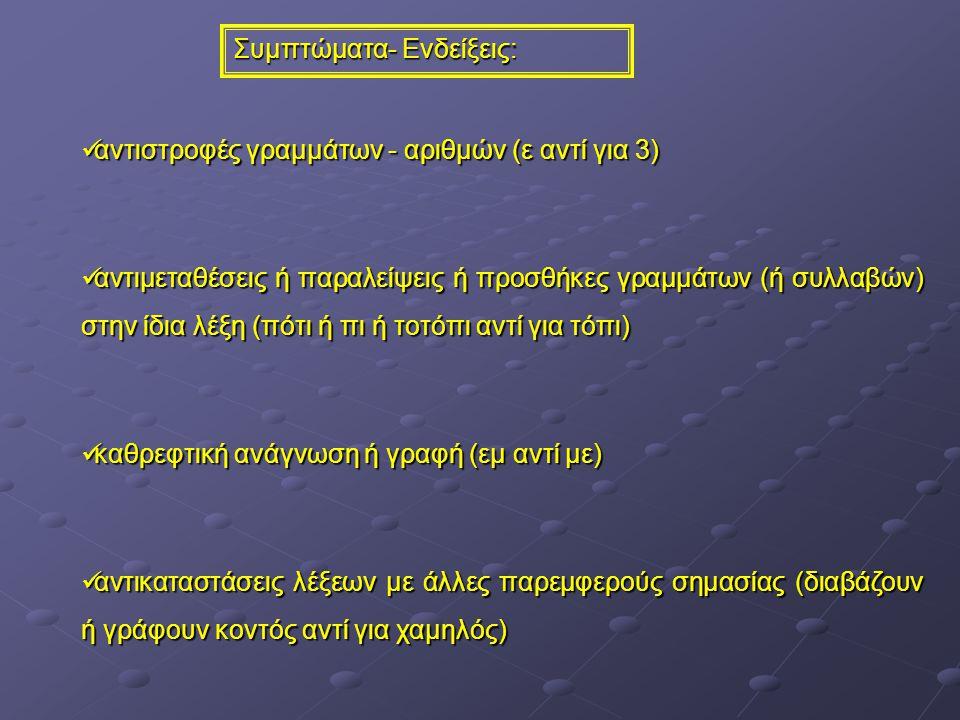  αντιστροφές γραμμάτων - αριθμών (ε αντί για 3)  αντιμεταθέσεις ή παραλείψεις ή προσθήκες γραμμάτων (ή συλλαβών) στην ίδια λέξη (πότι ή πι ή τοτόπι