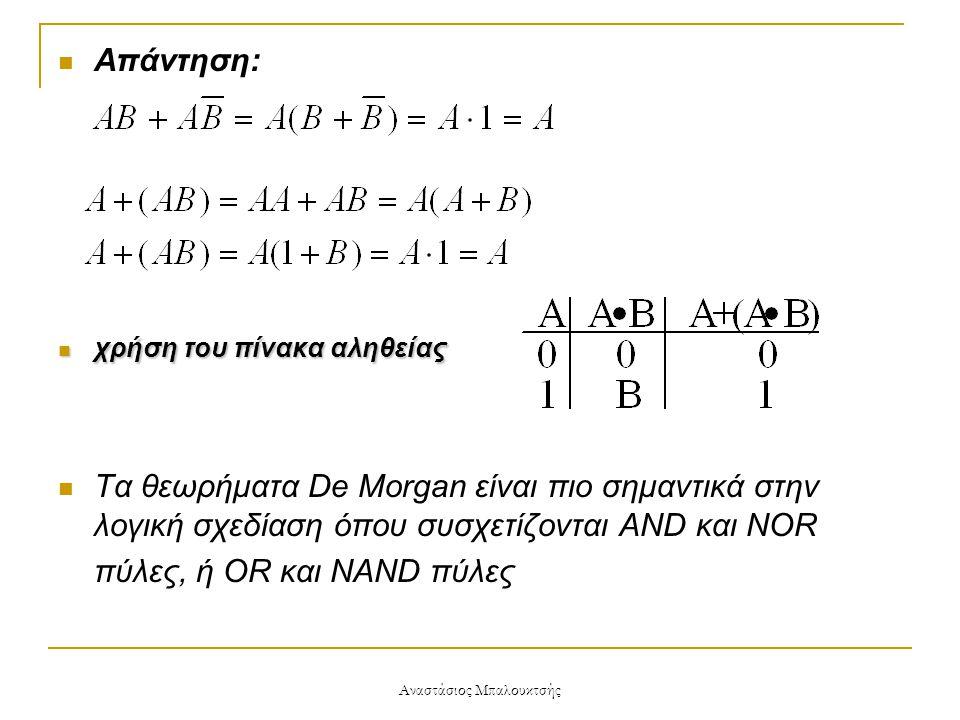 Αναστάσιος Μπαλουκτσής  Απάντηση:  χρήση του πίνακα αληθείας  Τα θεωρήματα De Morgan είναι πιο σημαντικά στην λογική σχεδίαση όπου συσχετίζονται AN
