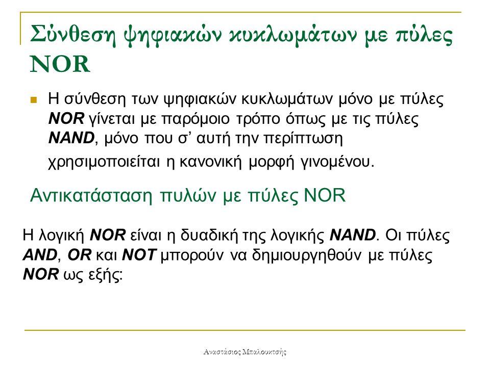 Σύνθεση ψηφιακών κυκλωμάτων με πύλες ΝΟR  Η σύνθεση των ψηφιακών κυκλωμάτων μόνο με πύλες NOR γίνεται με παρόμοιο τρόπο όπως με τις πύλες NAND, μόνο
