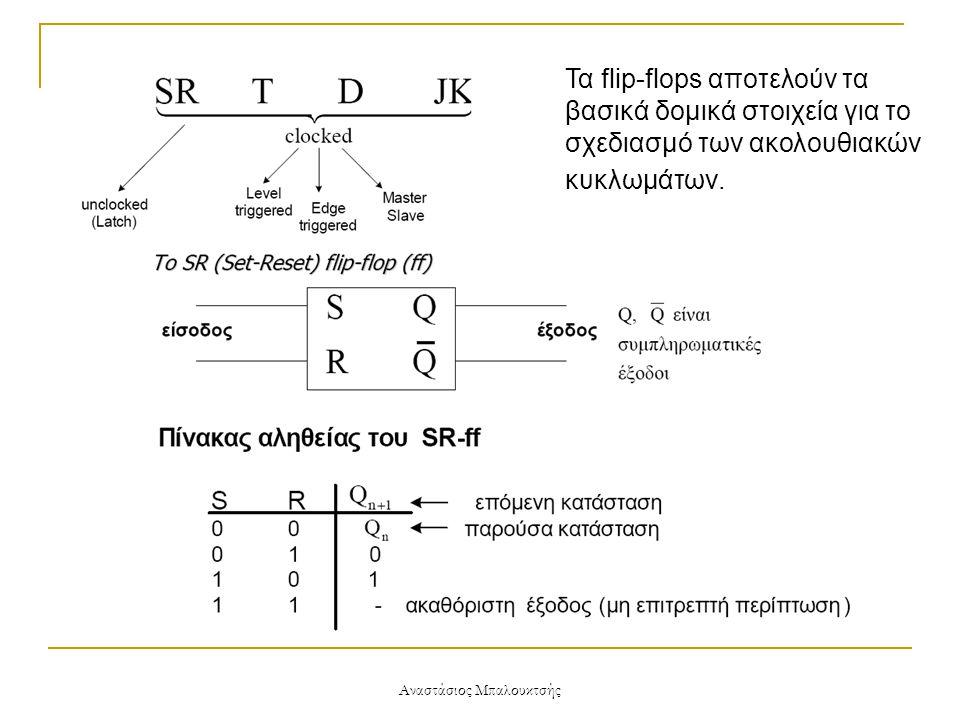 Αναστάσιος Μπαλουκτσής Τα flip-flops αποτελούν τα βασικά δομικά στοιχεία για το σχεδιασμό των ακολουθιακών κυκλωμάτων.