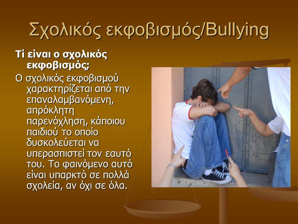 Σχολικός εκφοβισμός/Bullying Τί είναι ο σχολικός εκφοβισμός; Ο σχολικός εκφοβισμού χαρακτηρίζεται από την επαναλαμβανόμενη, απρόκλητη παρενόχληση, κάπ