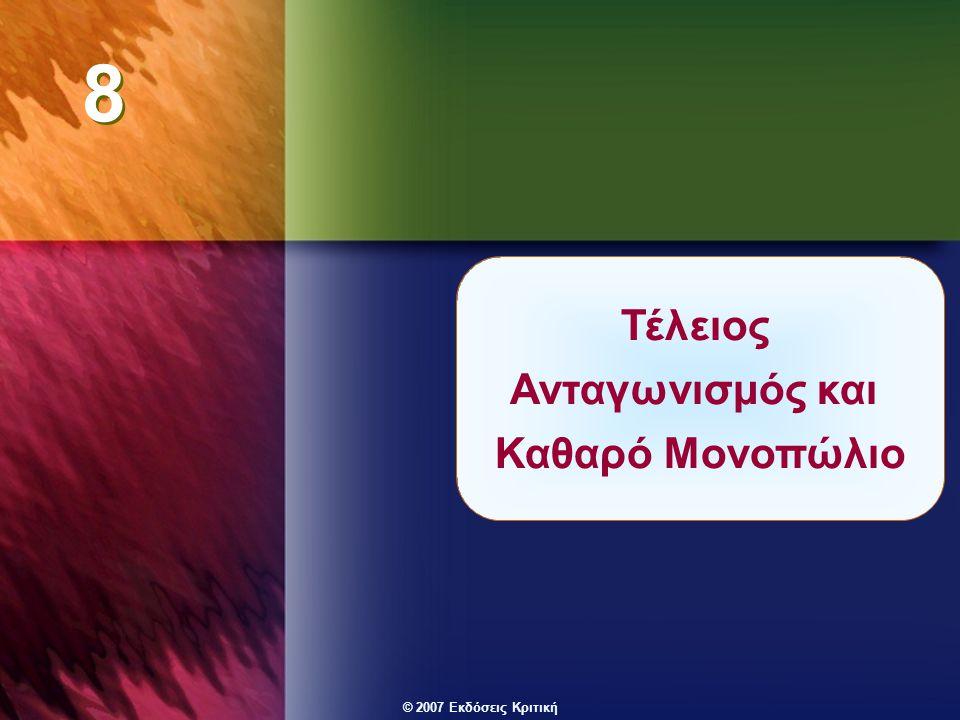© 2007 Εκδόσεις Κριτική Τέλειος ανταγωνισμός Χαρακτηριστικά μιας τέλεια ανταγωνιστικής αγοράς  Πολλοί αγοραστές και πωλητές.
