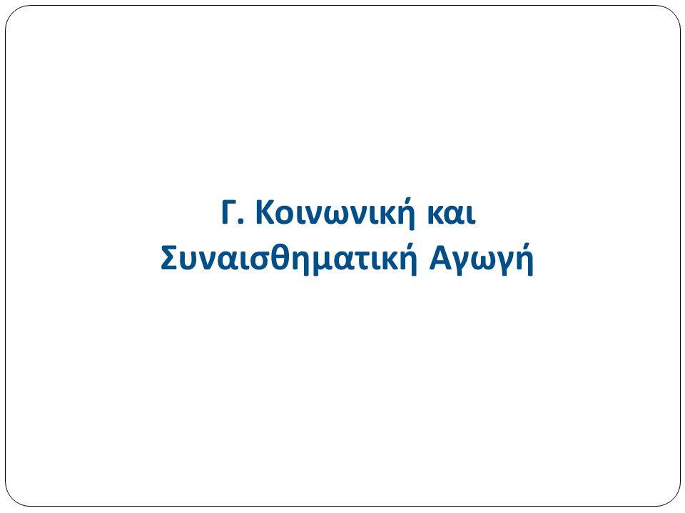 Δραστηριότητες 1.Εφαρμογή του προγράμματος «Κοινωνική και Συναισθηματική Αγωγή στο Σχολείο» 2.