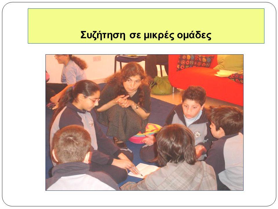Τα παιδιά καταγράφουν τις απόψεις της ομάδας τους