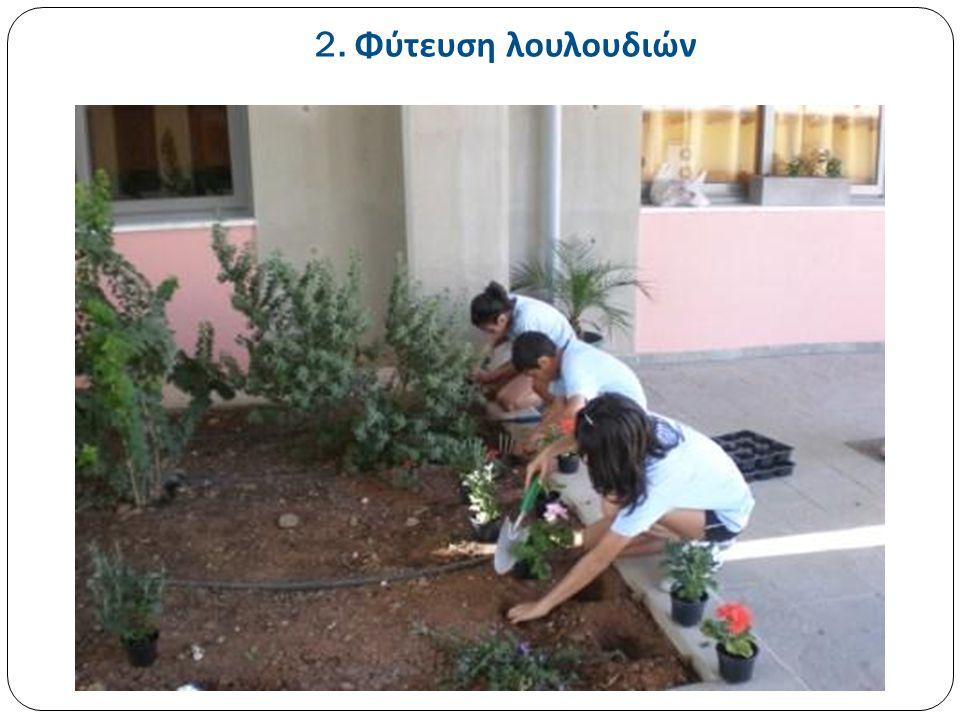 3. Κατασκευή εικαστικού έργου στο χώρο του σχολείου