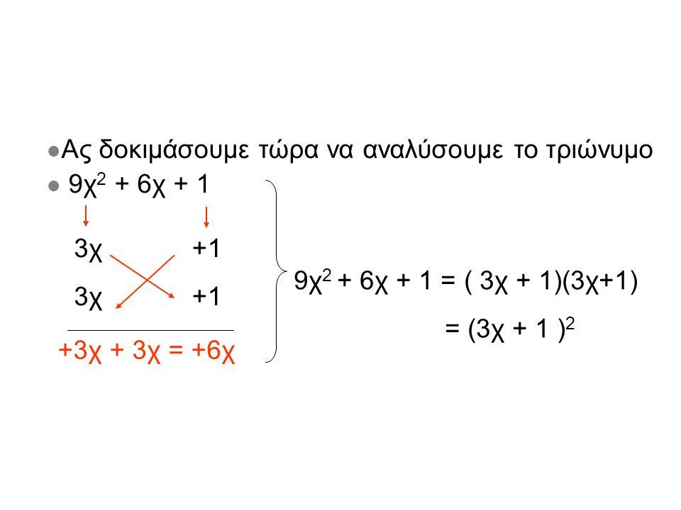 • χ 2 + 6χ + 8 •Γράφουμε το χ 2 σαν γινόμενο χ. χ αλλά κατακόρυφα χχχχ •Β•Βρίσκουμε δυο παράγοντες του +8 +2 +4 •Π•Πολλαπλασιάζουμε διαγωνίως το χ. (+