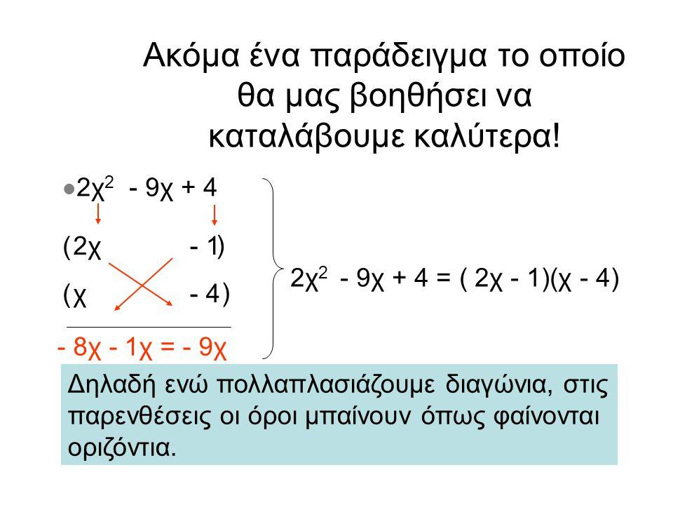 3χ +1 +1 +3χ + 3χ = +6χ ΑΑς δοκιμάσουμε τώρα να αναλύσουμε το τριώνυμο  9χ 2 + 6χ + 1 9χ 2 + 6χ + 1 = ( 3χ + 1)(3χ+1) = (3χ + 1 ) 2