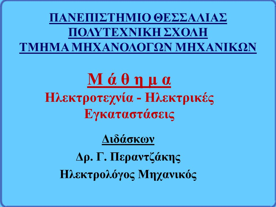 Ηλεκτροτεχνία-Ηλεκτρικές Εγκαταστάσεις, Ενότητα 3, Γ. Περαντζάκης 52  Παράδειγμα 3 ο