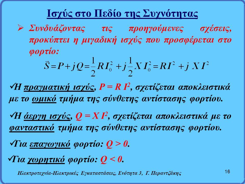 Ισχύς στο Πεδίο της Συχνότητας Ηλεκτροτεχνία-Ηλεκτρικές Εγκαταστάσεις, Ενότητα 3, Γ. Περαντζάκης 16  Συνδυάζοντας τις προηγούμενες σχέσεις, προκύπτει