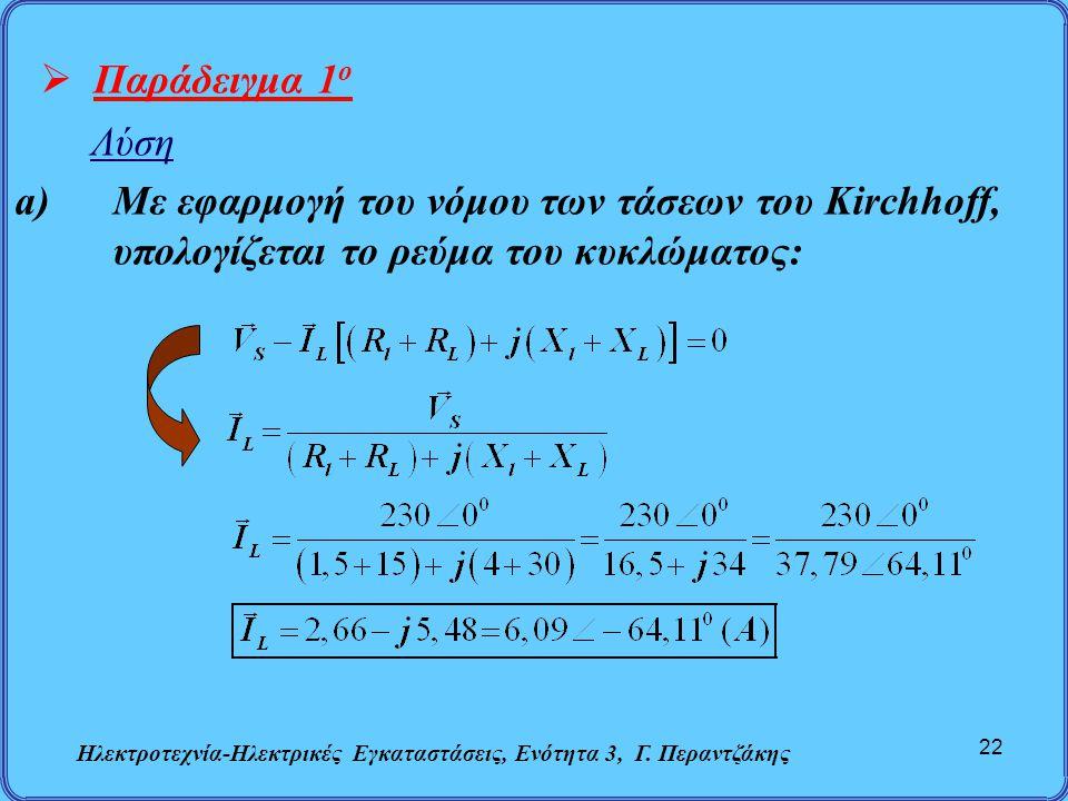 Ηλεκτροτεχνία-Ηλεκτρικές Εγκαταστάσεις, Ενότητα 3, Γ. Περαντζάκης 22  Παράδειγμα 1 ο Λύση a)Με εφαρμογή του νόμου των τάσεων του Kirchhoff, υπολογίζε