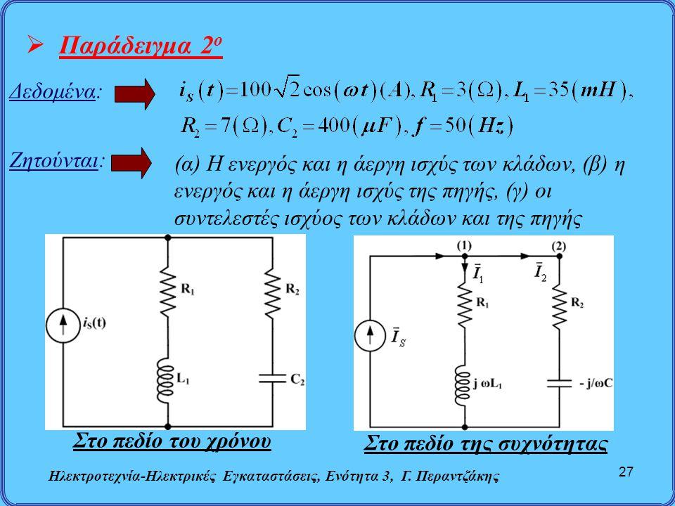 Ηλεκτροτεχνία-Ηλεκτρικές Εγκαταστάσεις, Ενότητα 3, Γ. Περαντζάκης 27  Παράδειγμα 2 ο Δεδομένα: Ζητούνται: (α) Η ενεργός και η άεργη ισχύς των κλάδων,